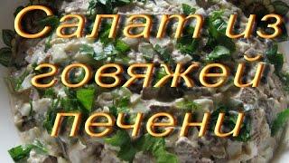 ГОТОВИМ салат из говяжьей печени.