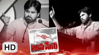 Jana Sena Youth Song with Pawan Kalyan Speech