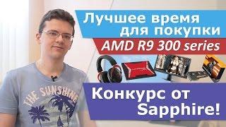 Лучшее время для покупки R9 300 series. Конкурс от Sapphire!