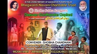 Bhagwanti Navani Charitable Trust / DGG Malad