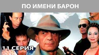 """По имени """"Барон"""". Сериал. Серия 11 из 12. Феникс Кино. Криминальная драма"""