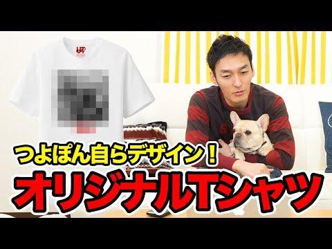 果たしてどんなデザインに!?春に着たいオリジナルTシャツを作ってみよう!!