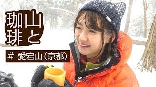 http://blog.outdoor-coffee.com/?eid=642 登山でコーヒーを楽しむ動画...