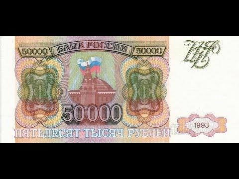 Реальная цена редкой банкноты 50000 рублей 1993 года.