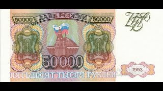 Банкнота 50000 рублей 1993 года. Цена. Стоимость.