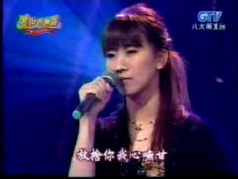 亞洲新人歌唱大賽-蘇又鎔(蘇宥蓉)--放捨你我心嘸甘 - YouTube