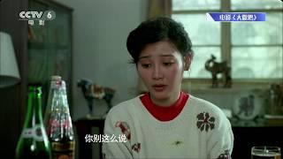 致敬中国电影诞生115周年 光影星河——《大撒把》 【中国电影报道 | 20200519】