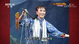 《中国京剧音配像精粹》 20200113 评剧《李双双》(选场)| CCTV戏曲