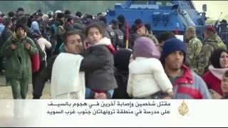 مقتل شخصين وإصابة آخرين بهجوم بالسيـف على مدرسة بالسويد
