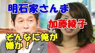 明石家さんま 加藤綾子にブチ切れ⁉...密会報道とその真相とは? 9月21日...