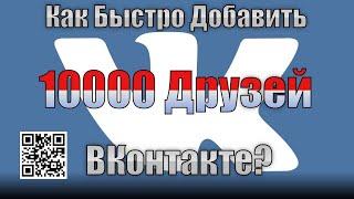 Как Быстро Добавить 10000 Друзей ВКонтакте?(Вход в сервис здесь - https://topliders.com В этом видео я расскажу, как быстро добавить 10000 друзей в социальной сети..., 2015-04-24T19:22:19.000Z)