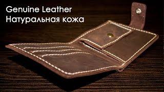 Смотреть клип 117051 Hand made Кошелек-портмоне 100% натуральная кожа онлайн