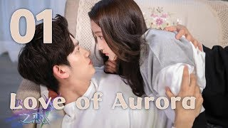 [ENG SUB]Love of Aurora 01 | Bossy Heir Loves Me(Guan Xiaotong,Ma Ke)