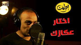 ٢٨ - اختار عكازك | محمد هشام