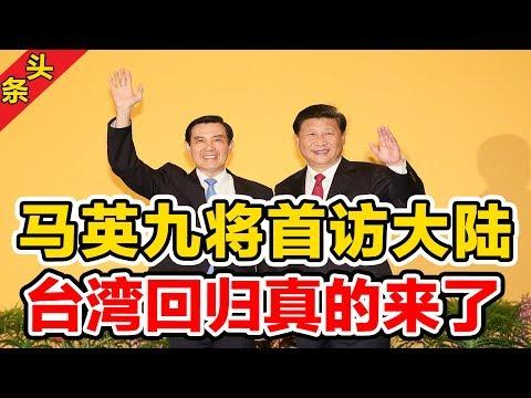 马英九将首访大陆,台湾回归真的来了!