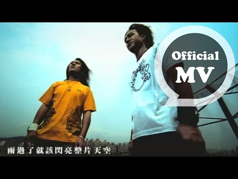 動力火車 Power Station [ 彩虹 Rainbow ] Official Music Video