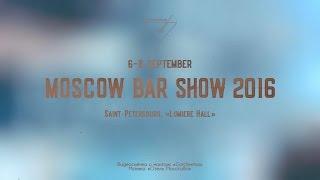 «Moscow Bar Show – 2016» (Gorcheetsa Version)