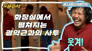 불타는 X꼬 없던 병도 생길 육중완 부자의 관장타임 | 나혼자산다⏱오분순삭 MBC150218방송