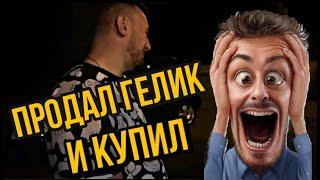 CheAnD TV ПРОДАЛ ГЕЛИК и купил