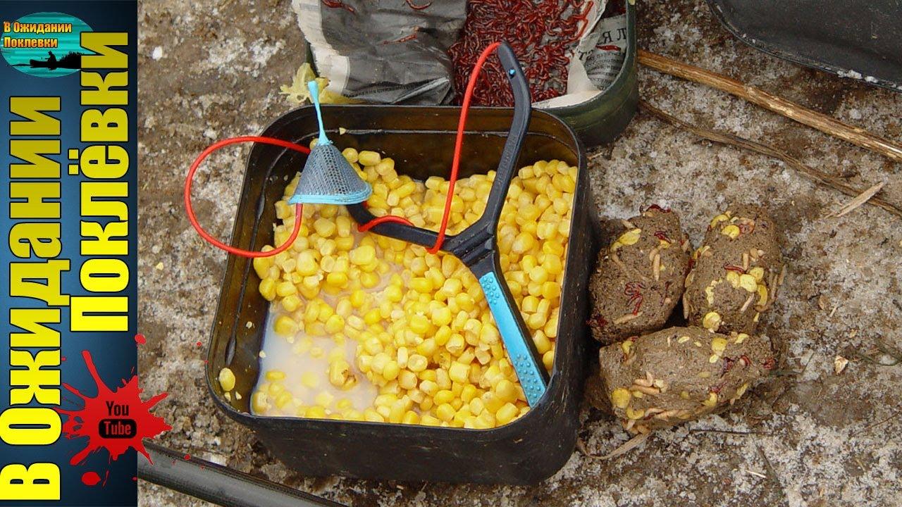 Как приготовить кукурузу для рыбалки - YouTube