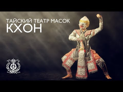 Khon: Masked performance / Тайский театр масок Кхон