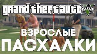 Топ пошлых пасхалок в GTA V [Easter Eggs]