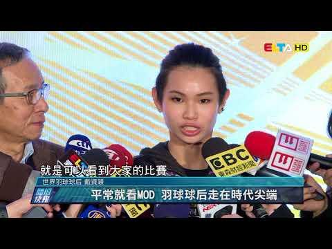 體壇快報2017年12月/中華電信攜手愛爾達 世足賽64場完整轉播 全台唯一