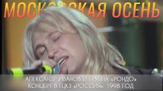 Смотреть клип Александр Иванов И Группа «Рондо» - Московская Осень