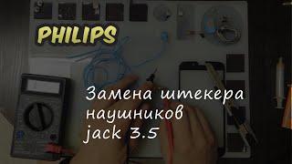 Ремонт кабелю навушників ( Терморегулятори штекера) jack 3.5 мм.
