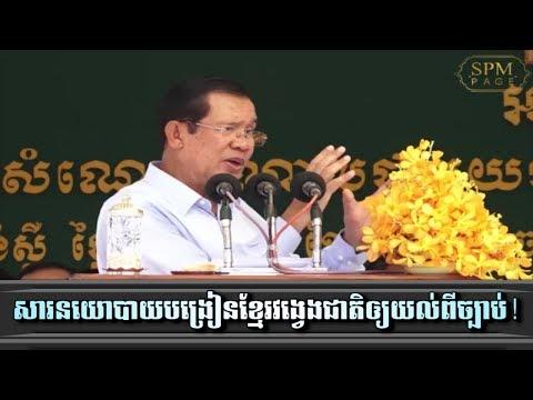 លក្ខខណ្ឌនិងដំណើរការលើមនុស្ស១១៨នាក់ _ Prime Minister Hun Sen's political message