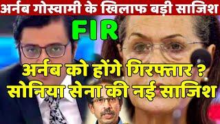 Mumbai Police F I R against Arnab Goswami and Sonia Gandhi Uddhav Thackeray Govt exposed Congress