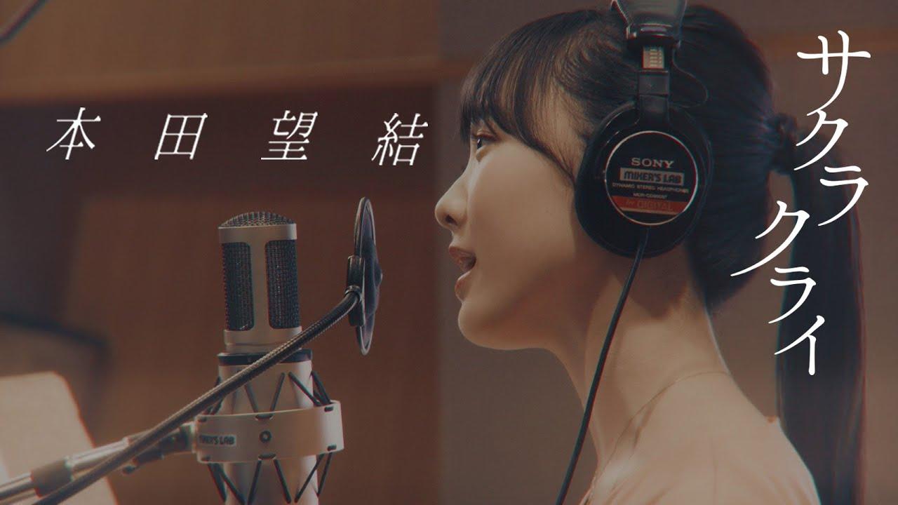 サクラクライ / 本田望結