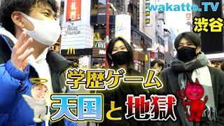 偏差値の差で勝負しろ!学歴天国と地獄ゲーム in渋谷!【wakatte.TV】#500