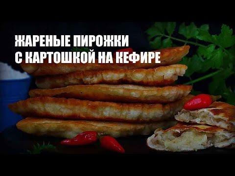 Жареные пирожки с картошкой на кефире — видео рецепт