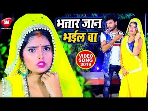Antra Singh Priyanka का सबसे हिट गाना | भतार जान गईल बा | Vishal Sharma | Bhojpuri Song