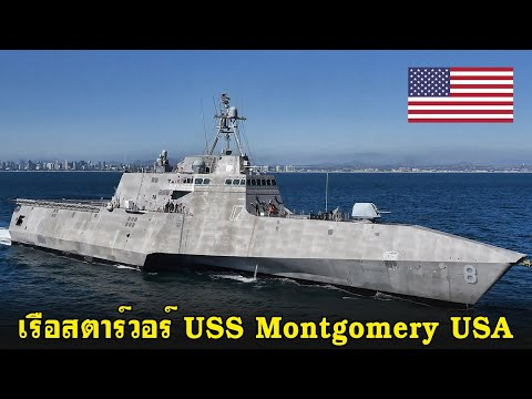America Littoral Combat Ship Could be the End Of Russian and Chinese Submarinesиз YouTube · Длительность: 5 мин31 с