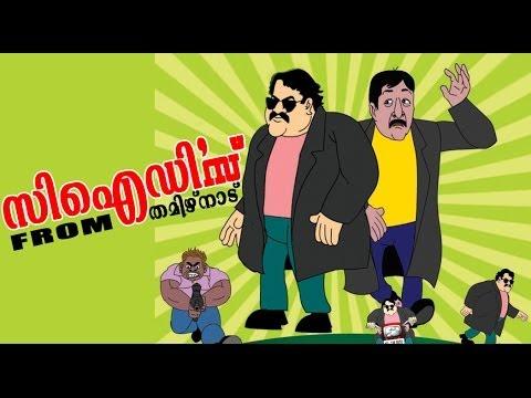 Animation Movie   സി.ഐ.ഡി. ഫ്രം തമിഴ് നാട്   CID From Tamil Nadu