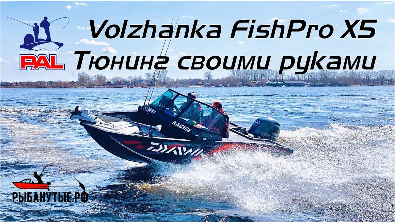 Тюнинг лодки Vboats FishPro X5 своими руками | Как мы готовились к PAL