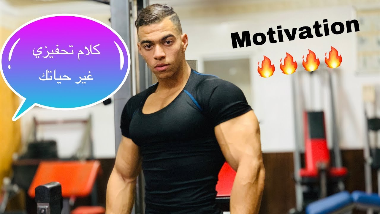 Photo of كلام تحفيزي🔥🔥 غيعطيك طاقة ايجابية للحب الرياضة💪والوصول الى هدفك 🏃♂/ biceps & triceps workout – الرياضة