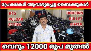 വൻ വിലക്കുറവിൽ  ബൈക്കുകളും സ്കൂട്ടറുകളും EP-2 | Used bikes | Used bikes kerala | Secondhand bikes