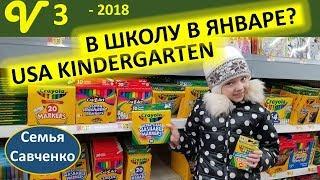 Частная школа в США. Почему в январе? Покупки в школу многодетная семья Савченко