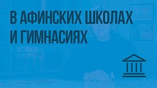 В афинских школах и гимнасиях (Кормилицына Е.Г.)
