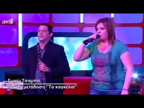 Γωγώ Τσαμπά - Τα καγκέλια - Live   Gogo Tsampa - Ta kagkelia - Live
