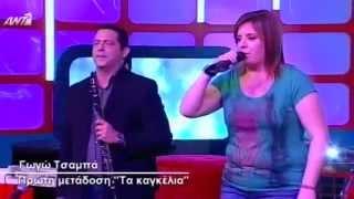 Γωγώ Τσαμπά - Τα καγκέλια - Live | Gogo Tsampa - Ta kagkelia - Live