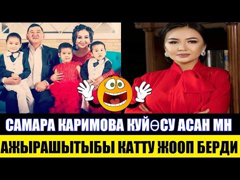 Самара Каримова  Чын Эле Күйөсү менен Ажырашып Кеттиби Катту Жооп берди!