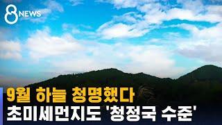 9월 하늘 청명했다…초미세먼지 농도 관측 이래 최저 /…