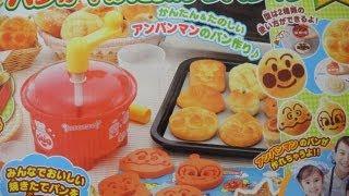 パンが焼けたよ!アンパンマン Cooking Toy Easy Bread Maker