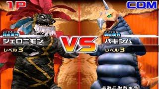 Daikaiju Battle Ultra Coliseum DX - Geronimon vs Vakishim