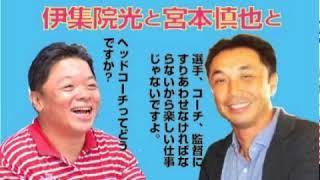 伊集院光と宮本慎也と:「山田哲人は40本40盗塁できる!」「伸びる選手は梅野・高橋・村上(ヤクルト)」「一番うまいショートは源田(西武)」