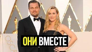 видео Кейт Уинслет и Леонардо ДиКаприо